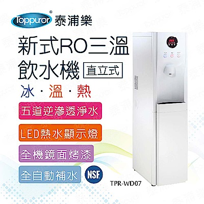 【Toppuror 泰浦樂】新式三溫RO立式飲水機TPR-WD07(含基本安裝)