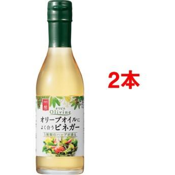 オリビネ オリーブオイルによく合うビネガー (250ml2本セット)