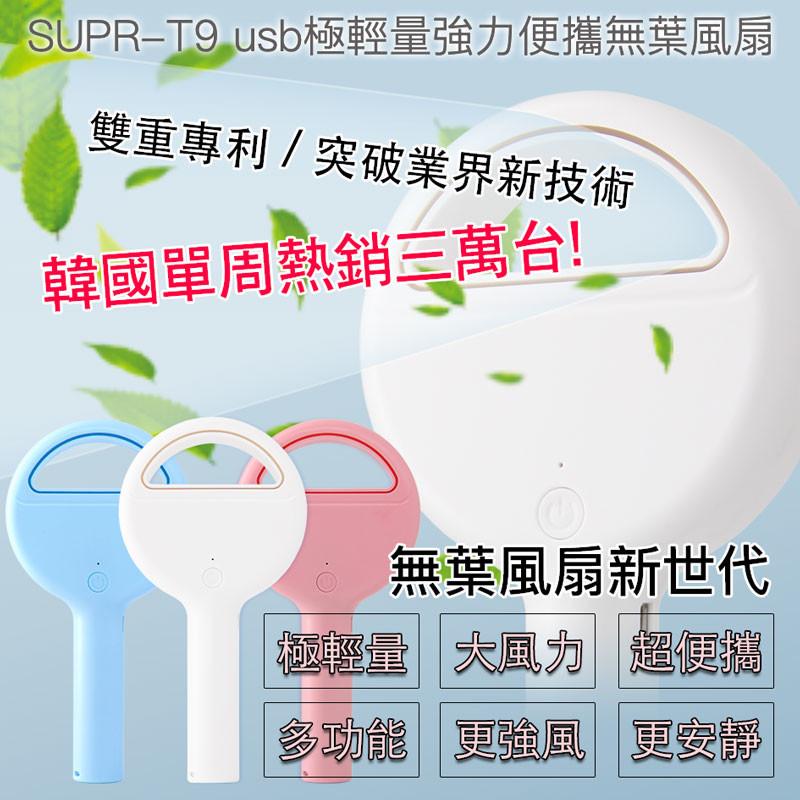 supr 總代理公司貨 t9 極輕量強力便攜無葉風扇/體積小/風力強/更安靜韓國熱銷網美必備