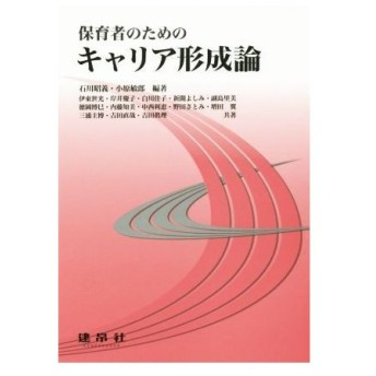 保育者のためのキャリア形成論/石川昭義(その他),小原敏郎(その他)