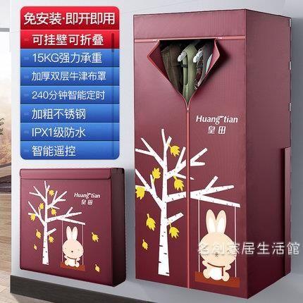 干衣機烘干機烘衣機家用速干衣小型烘干器風干衣服嬰兒衣架大容量220V【快速出貨】