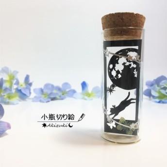 小瓶切り絵:「星降る夜に」シリーズ ネコ×満月(B)