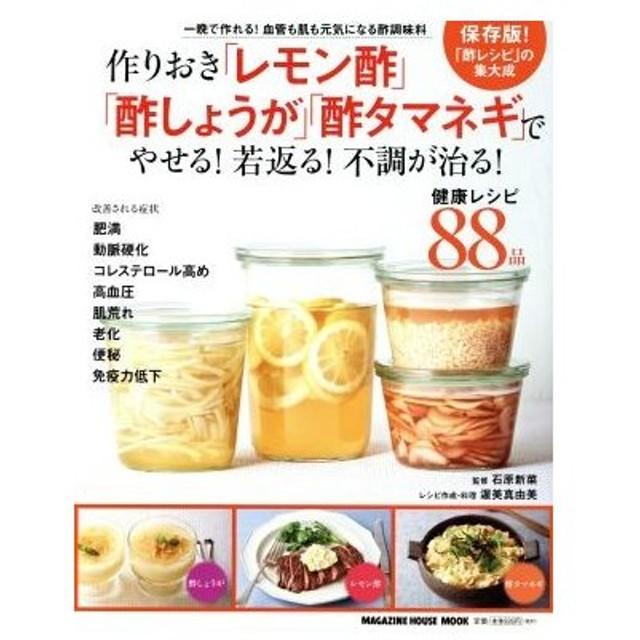 作りおき「レモン酢」「酢しょうが」「酢タマネギ」でやせる!若返る! 健康レシピ88品 MAGAZINE HOUSE MOOK/石原新菜(その他),渥美真由