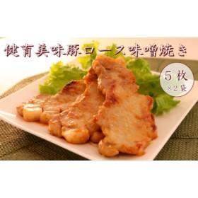 健育美味豚 豚ロース 味噌焼き 味噌漬け 厚切り 5枚×2袋