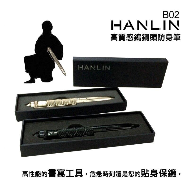 HANLIN-B02高質感鎢鋼頭防身筆(書寫/攻擊頭) 【風雅小舖】