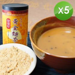 御復珍 古早味黃金麵茶粉5罐組 (微糖, 600g/罐)