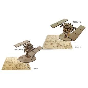 小惑星探査機「はやぶさ」、「はやぶさ-2」 木製模型キット