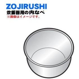 B371-6B 象印 炊飯器 用の 内ナベ 内ガマ 内鍋 内釜 ★ ZOJIRUSHI ※3合炊き用