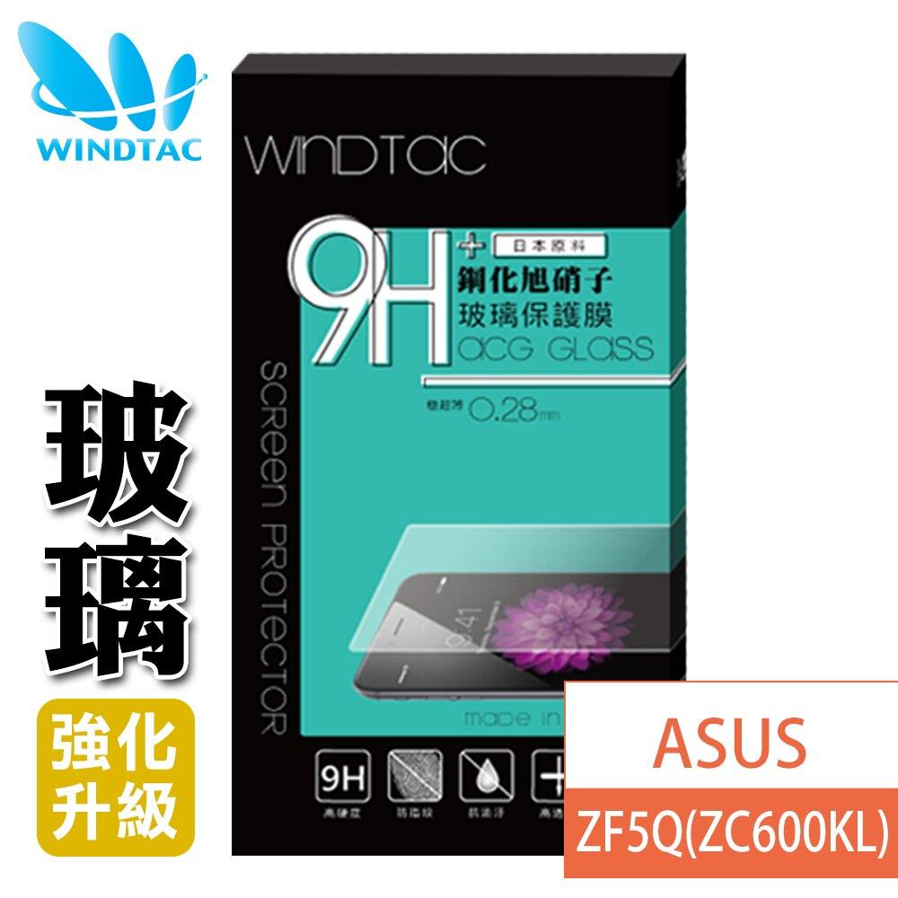 【WINDTAC】ASUS ZenFone 5Q (ZC600KL) 9H鋼化旭硝子玻璃保護貼