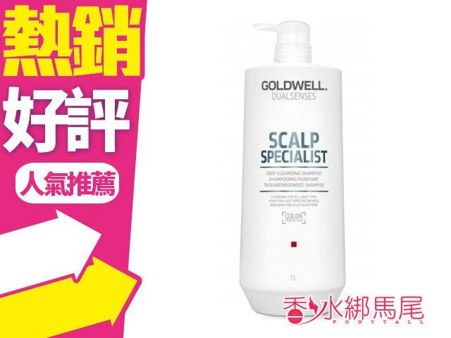 GOLDWELL 歌薇 輕感深層洗髮精 1000ml 新包裝◐香水綁馬尾◐