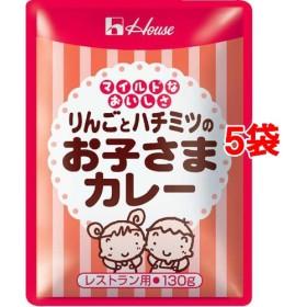 ハウス食品 りんごとハチミツのお子さまカレー 業務用 (130g5袋セット)