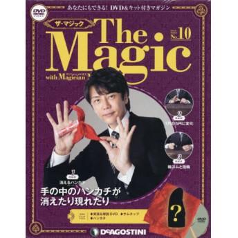 ザ・マジック全国版 2019年7月30日号
