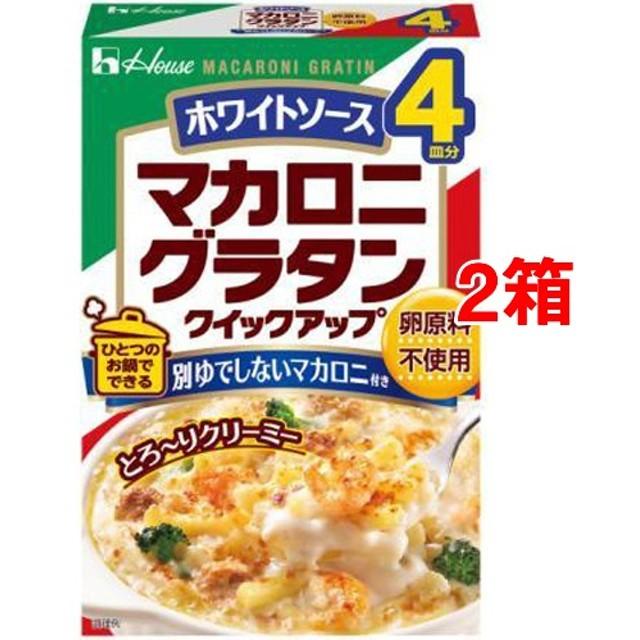マカロニグラタン クイックアップ ホワイトソース (160g(4皿分)2箱セット)