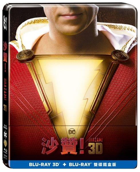 【停看聽音響唱片】【BD】沙贊!3D+2D 雙碟鐵盒版