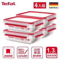 Tefal法國特福 德國EMSA原裝 無縫膠圈耐熱玻璃保鮮盒 1.3L(4入組)