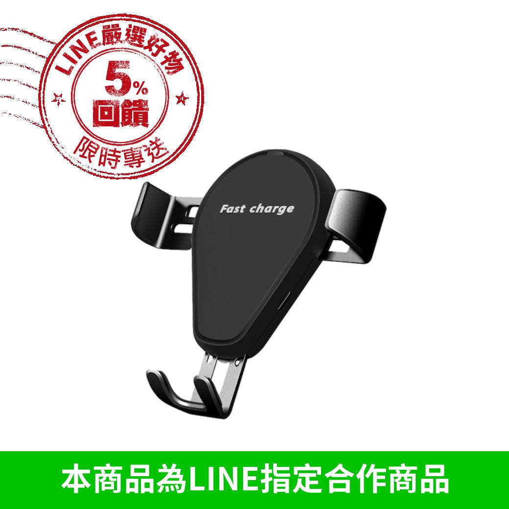 【WorldHops】重力感應 Qi 無線快充車架 10W - 支援全機型