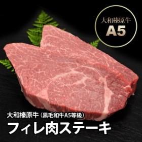 大和榛原牛(黒毛和牛A5等級)フィレ ステーキ 150g 2枚以上お買上げで送料無料 冷蔵便