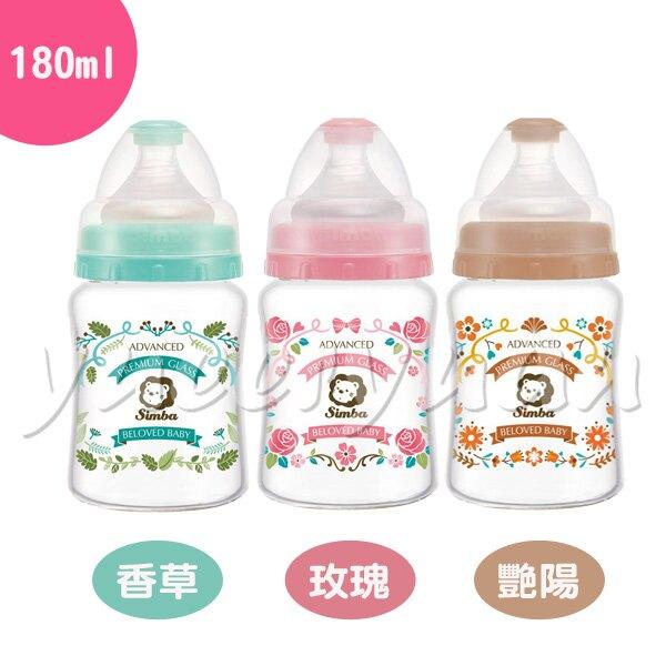 Simba 小獅王辛巴 蘿蔓晶鑽寬口玻璃小奶瓶180ml  (3色可選)【悅兒園婦幼生活館】【母親節推薦】