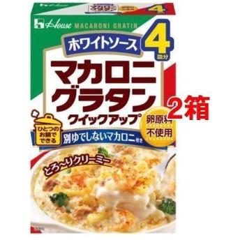 マカロニグラタン クイックアップ ホワイトソース ( 160g(4皿分)2箱セット )