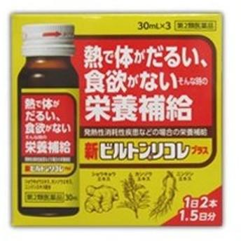 【第2類医薬品】【中外医薬生産】新ビルトンリコレ プラス 30mL×3本 ※お取り寄せの場合あり