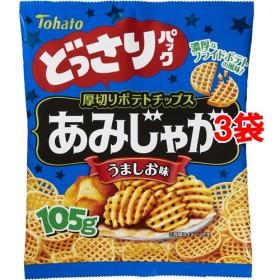 東ハト どっさりパック あみじゃが うましお味 (105g3袋セット)