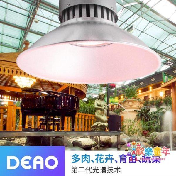 植物燈 植物燈生長燈全光譜蔬菜大棚室內花卉育苗LED植物工廠補光 1色