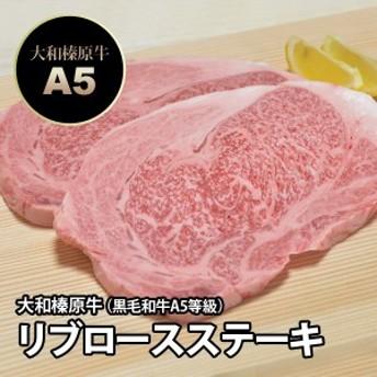 大和榛原牛(黒毛和牛A5等級)極上ロース ステーキ 200g 2枚以上お買上げで送料無料 冷蔵便