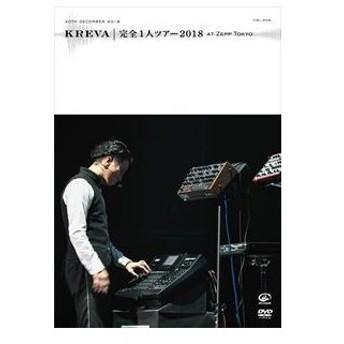 KREVA/完全1人ツアー2018 at Zepp Tokyo [DVD]