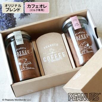 INIC PEANUTS スヌーピーコーヒー ギフトボックス(オリジナル+カフェオレ) /イニック ピーナッツシリーズ /在庫有/食品/P5倍