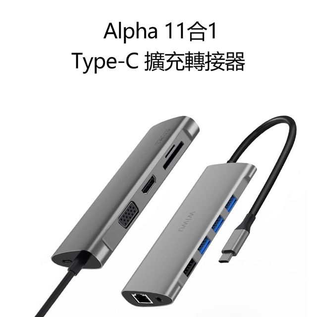 【WiWU】Type-C 11合1擴充轉接器,Alpha 系列
