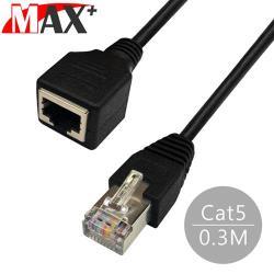 MAX+ 0.3M Cat5 公對母 RJ45 高速網路延長線(黑)