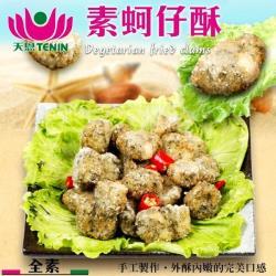 天恩素食-素蚵仔酥(每包220g±10%/全素)