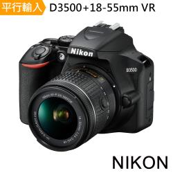 Nikon D3500+18-55mm VR 單鏡組*(中文平輸)