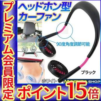 ヘッドホン型 扇風機 カーファン USB ポータブル扇風機 首かけ 3段階風量調節 卓上 ヘッドレスト 車載 ミニ扇風機 ネックファン