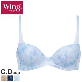 15%OFF (ワコール)Wacoal (ウイング)Wing KB2800 胸もとに風を、夏ブラ改革。ときはなつブラCool 3/4カップ ブラジャー CD 単品