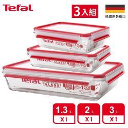 Tefal法國特福 德國EMSA原裝 無縫膠圈耐熱玻璃保鮮盒-大尺寸烹調組(1.3L+2.0L+3.0L)