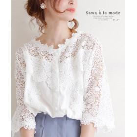 サワアラモード 花刺繍レースが可愛らしいふんわりブラウス レディース ホワイト F 【Sawa a la mode】
