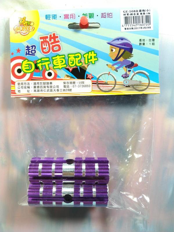 【熊寶貝 火箭炮(小) GE-508】160720 自行車配件 單車 踏板 火箭筒【八八八】e網購