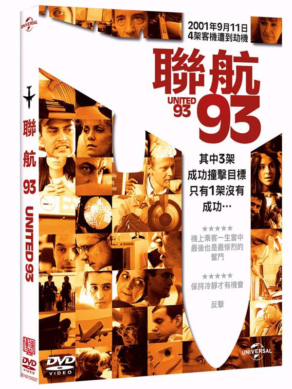 聯航93 United 93 (DVD)