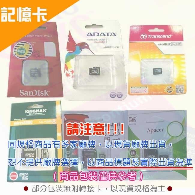 【品牌隨機】TransFlash MicroSD 記憶卡32GB (C10)