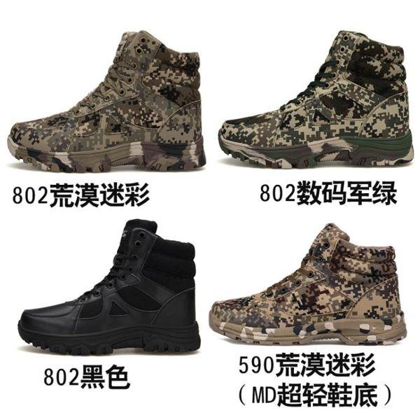 荒漠迷彩鞋冬季解放鞋男軍鞋工地勞動鞋跑步鞋特種兵訓練鞋防寒靴