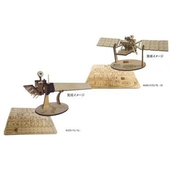 陸域観測衛星「だいち」、「だいち-2」木製模型キット