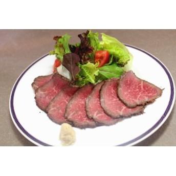 炭火焼きローストビーフ(もも肉)300g