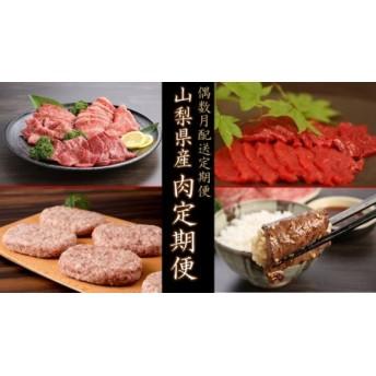 【偶数月にお届け】山梨県産お肉定期便