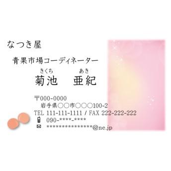 ピンクかわいい桃の名刺(両面カラー20枚、紙箱付き)