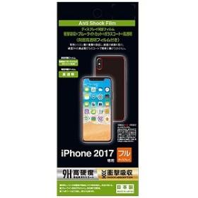 ラスタバナナ iPhone X用 ブルーライトカットガラスコートフィルムセット 高光沢 BKS11IPXF
