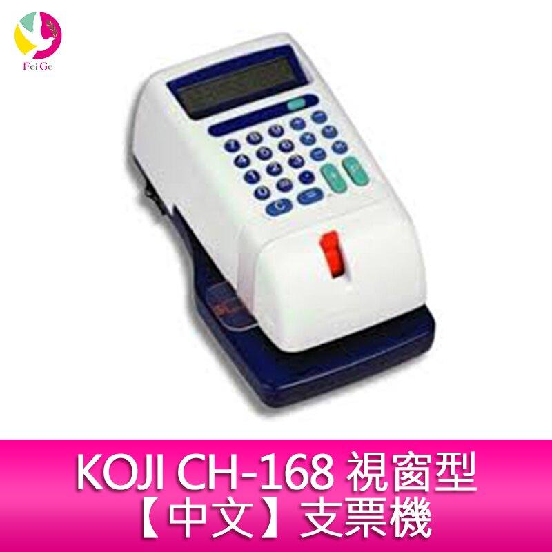 KOJI CH-168 視窗型【中文】支票機▲最高點數回饋10倍送▲