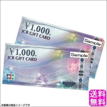 【送料無料】 JCBギフトカード 2000円分(1000円券2枚) ■ GIFT CARD 商品券 金券 お祝い 贈り物 ギフト券