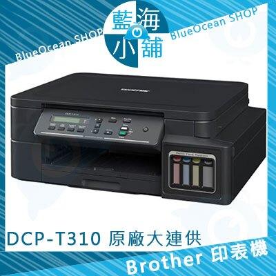 Brother DCP-T310 原廠大連供印表機
