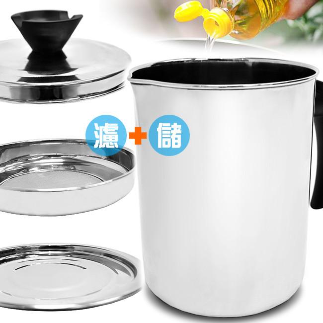 304不銹鋼濾油罐(大號) 不鏽鋼濾渣油壺 過濾網儲油罐 d084-vg01